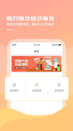 东莞银行企业手机银行app图1