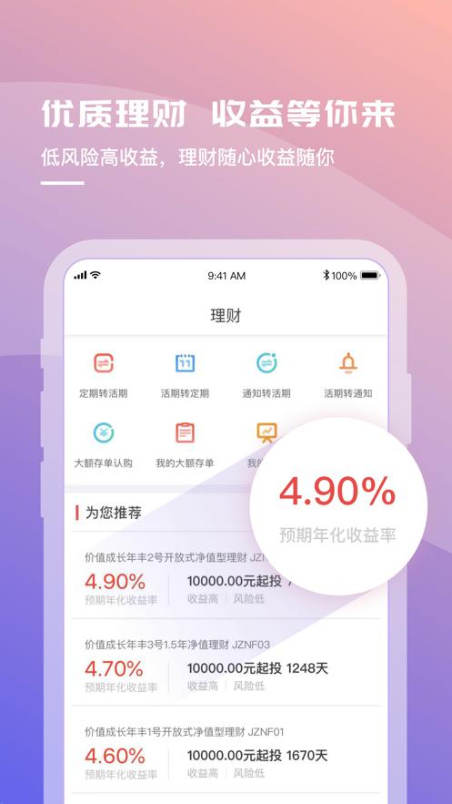 东莞银行企业手机银行app官方下载图2: