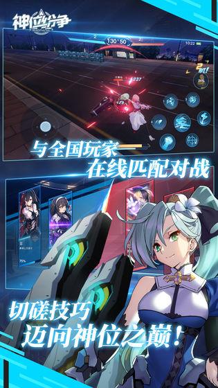 神位纷争游戏官方下载安卓版图1: