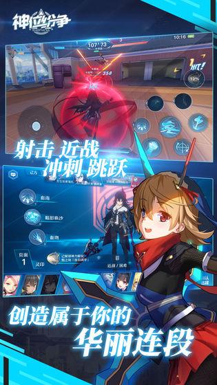 神位纷争游戏官方下载安卓版图片1