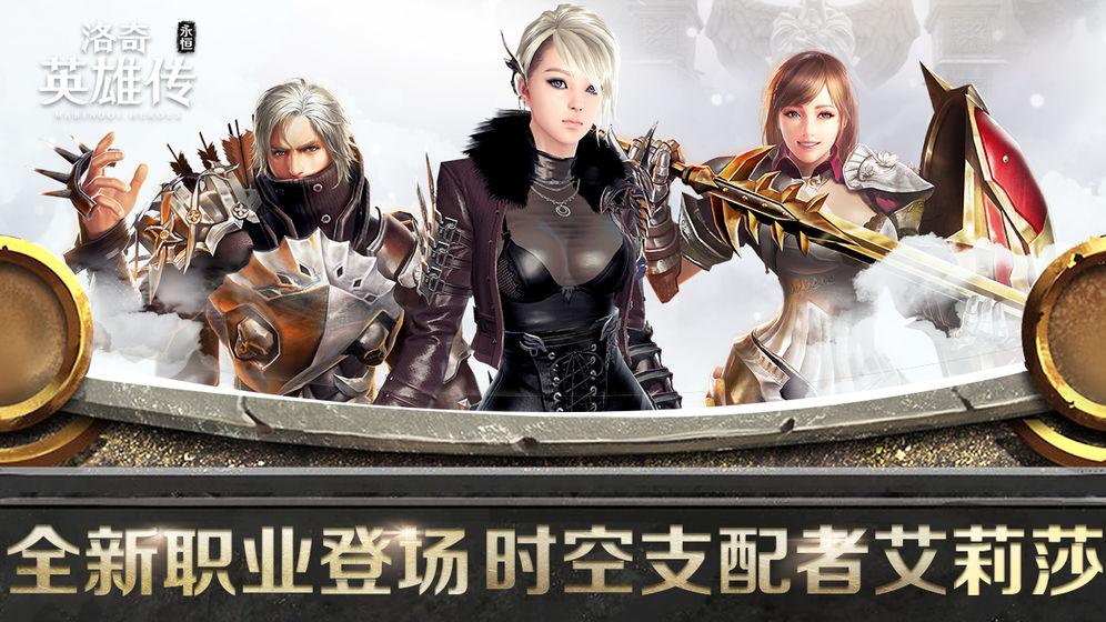 洛奇英雄传永恒下载安装最新版图2: