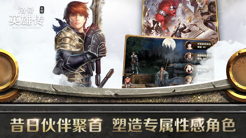 洛奇英雄传永恒下载安装最新版图1: