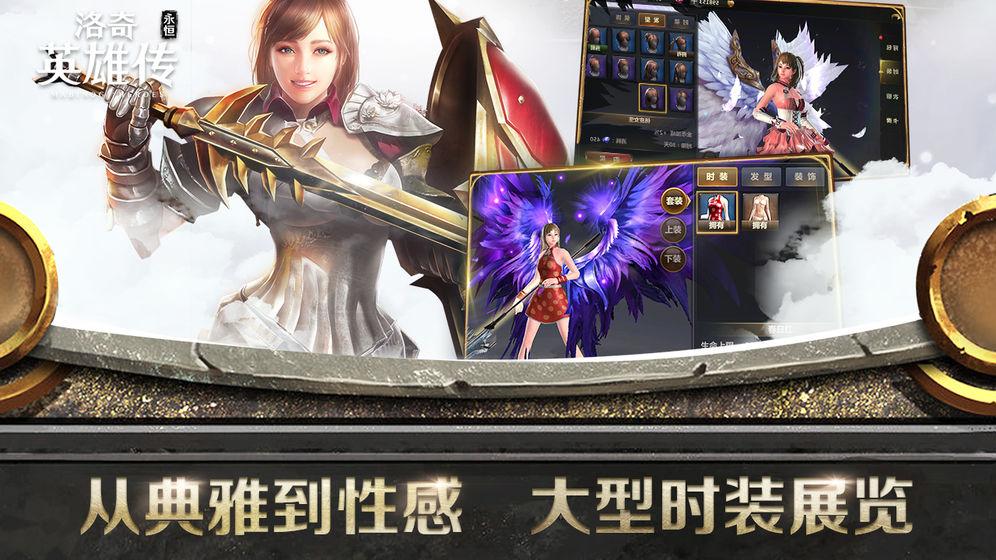 洛奇英雄传永恒下载安装最新版图3: