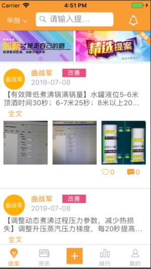 精益创新app图1