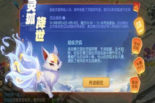 梦幻西游手游超级灵狐带什么内丹 超级灵狐内丹推荐[多图]
