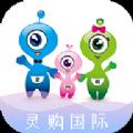 灵购国际app官方版下载 v1.6