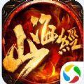 封仙之山海经3D手游官方应用宝版本 v1.0.0