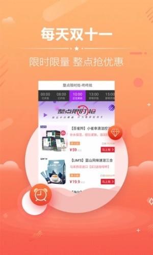 千淘惠app图3