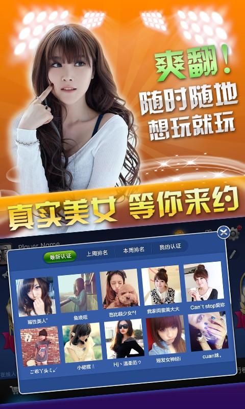 贝斯棋牌app官网安卓版图2:
