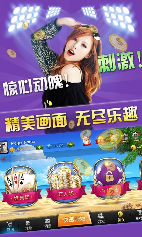 贝斯棋牌app官网安卓版图3: