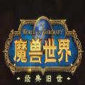 魔兽世界怀旧服手游官方版 v7.2