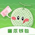 蜜瓜�X包�O果版app�J款平�_ v1.0