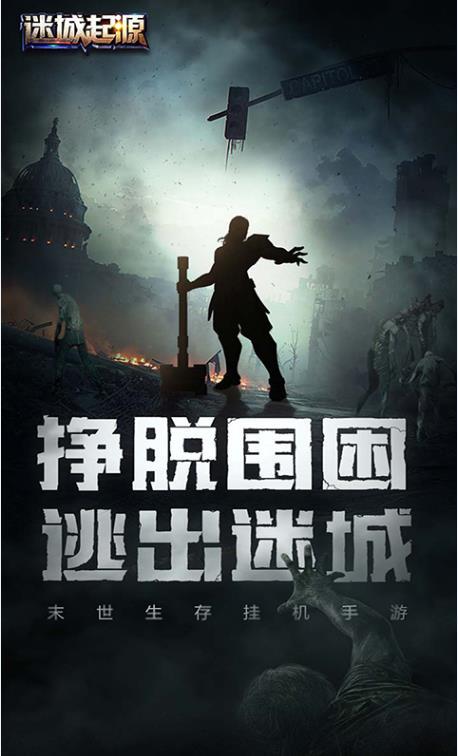 迷城起源官方网站正式版下载图4: