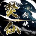 焚仙剑诀手游官方最新版 v1.4.3