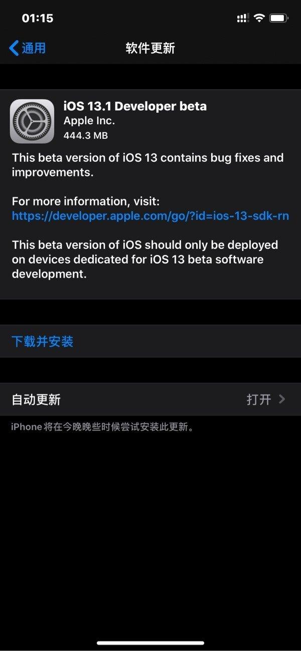 iOS13.1正式版固件大全图1: