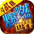爆燃斗战棋手游官网最新版 v1.0