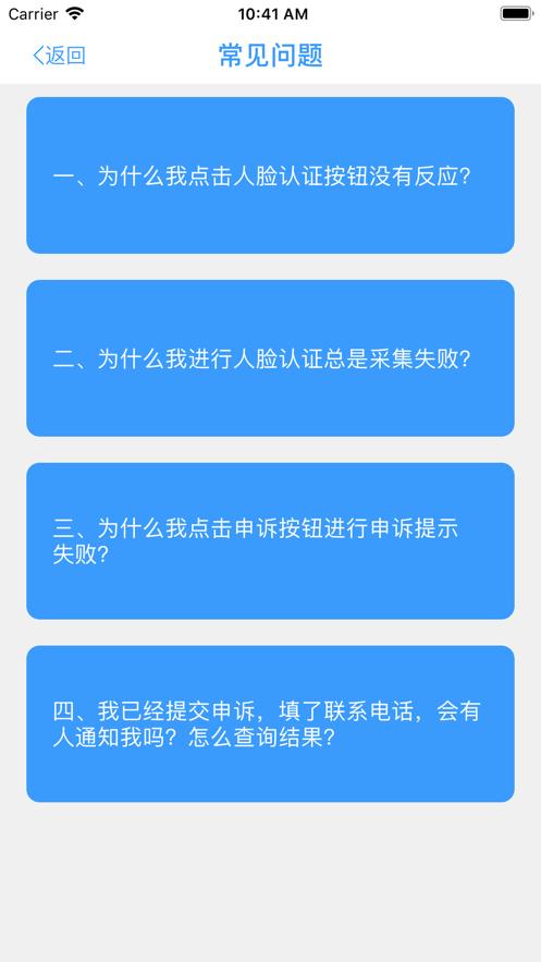 甘�C省人社生物�R�e身份�J�C系�yapp官方版下�d�D片1