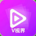 v视界苹果版