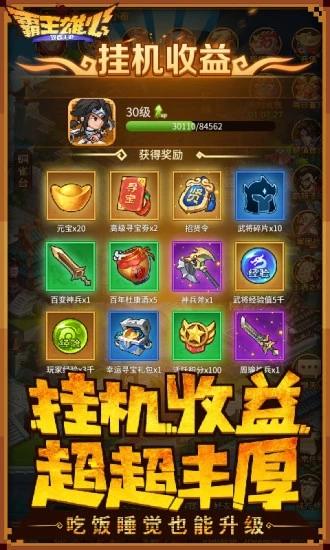 霸王雄心放置版手游官方腾讯版图1: