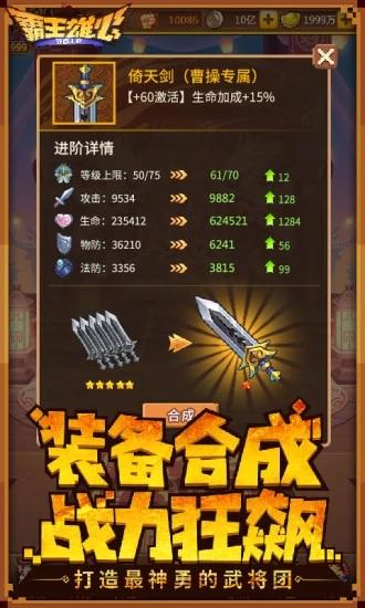 霸王雄心放置版手游官方腾讯版图3: