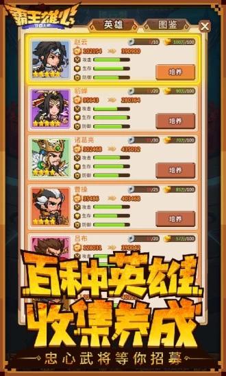 霸王雄心放置版手游官方腾讯版图2: