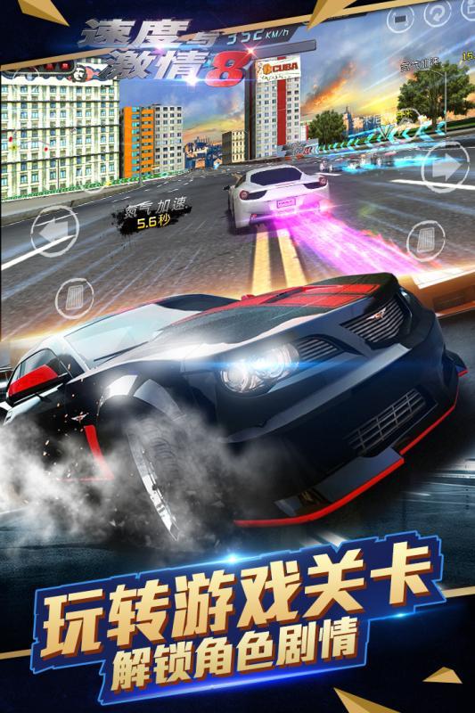 速度与激情特别行动游戏中文手机版图片2