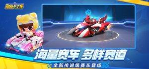 跑跑卡丁车刀剑赛季版本手游官方唯一正版下载图片1