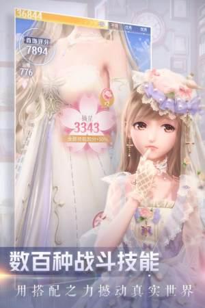 闪耀暖暖手游官方网站下载图片2