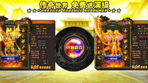 紫霄神途传奇游戏盒子手游官网下载图3: