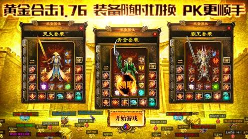 紫霄神途传奇游戏盒子手游官网下载图片1