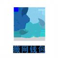 薇网钱包app