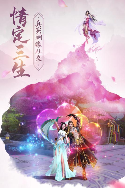 古剑飞仙官网正版游戏图1: