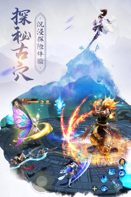 古剑飞仙官网正版游戏图3: