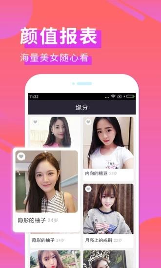 gohappy交友app官方版软件图1: