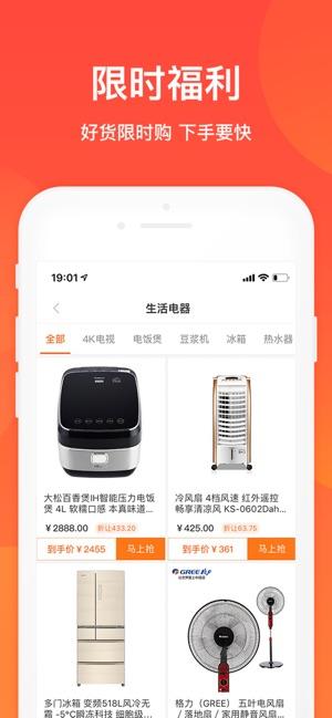 趣买买商城官方版app下载安装图2: