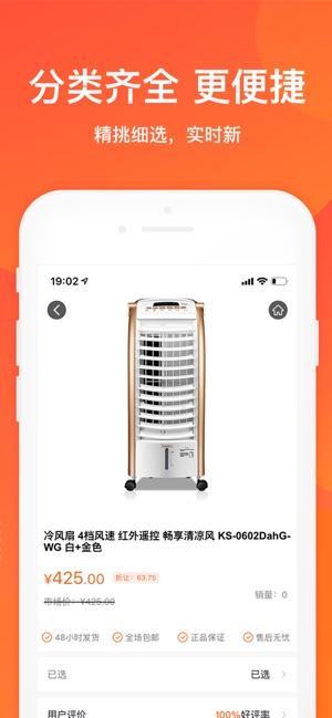 趣买买商城官方版app下载安装图3: