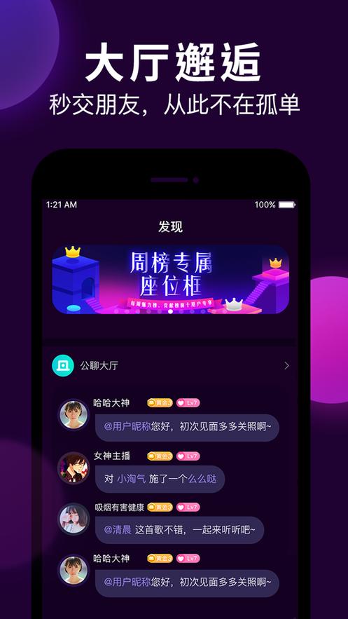 夜声语音交友app官方下载图2:
