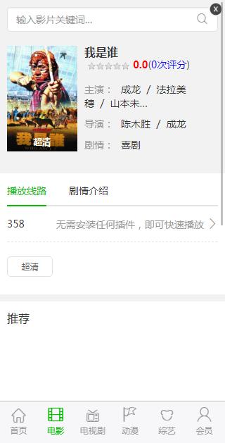 龙猫网视频app官网版登录地址图2: