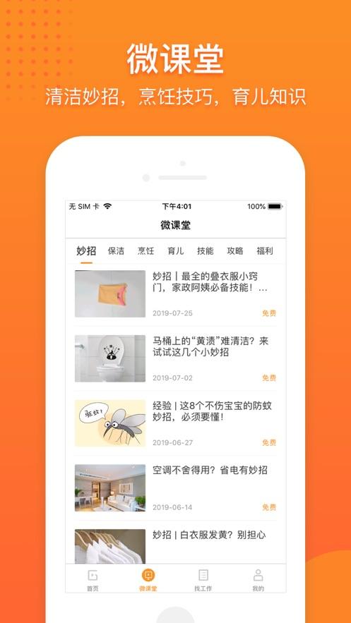 小阿甘app软件官方下载图2: