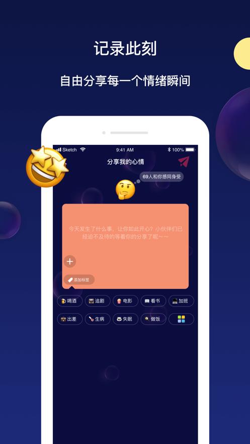 Moody冒泡社区app官方下载图1: