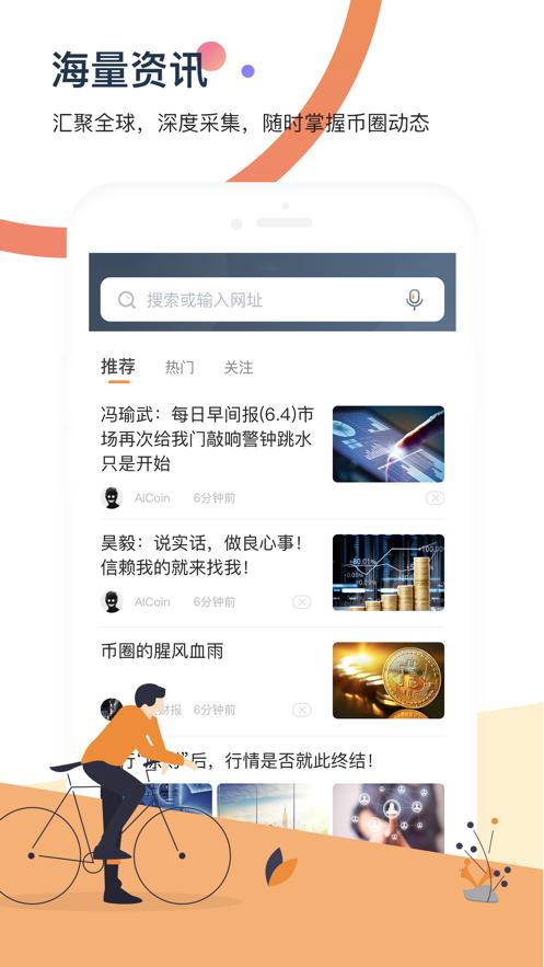 必本搜索app官方软件下载图1: