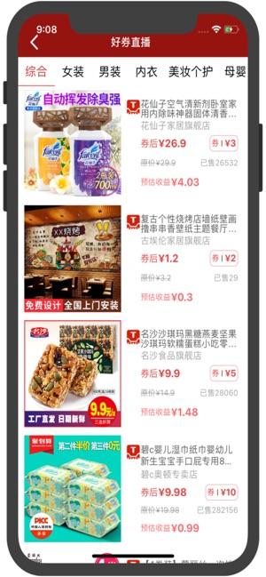 淘友券app官方版下载图1: