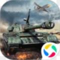 坦克联盟3D版手游官方腾讯版 v2.0