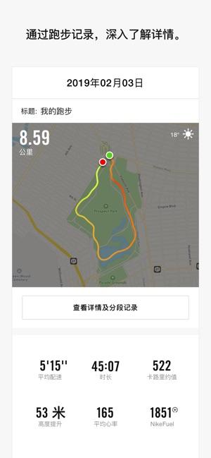 Nike Run Club iPhone版图1