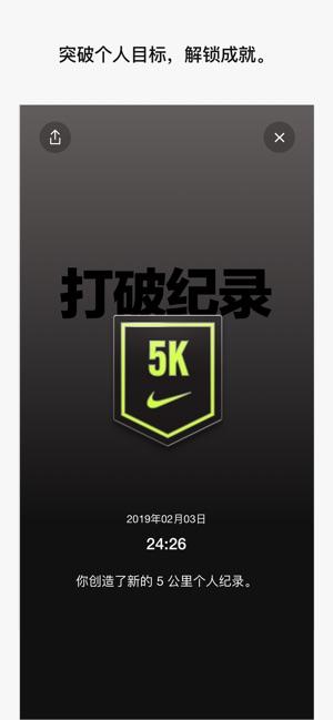 Nike Run Club iPhone版图3