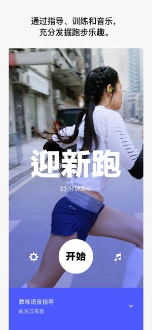 Nike Run Club苹果手机iPhone版下载图片1