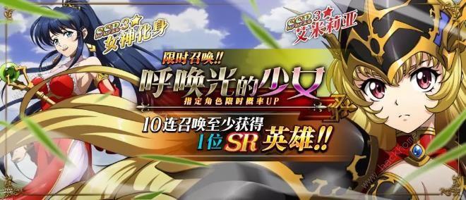 梦幻模拟战手游9月12日更新公告 新增女神化身、艾米莉亚英雄[视频][多图]图片2