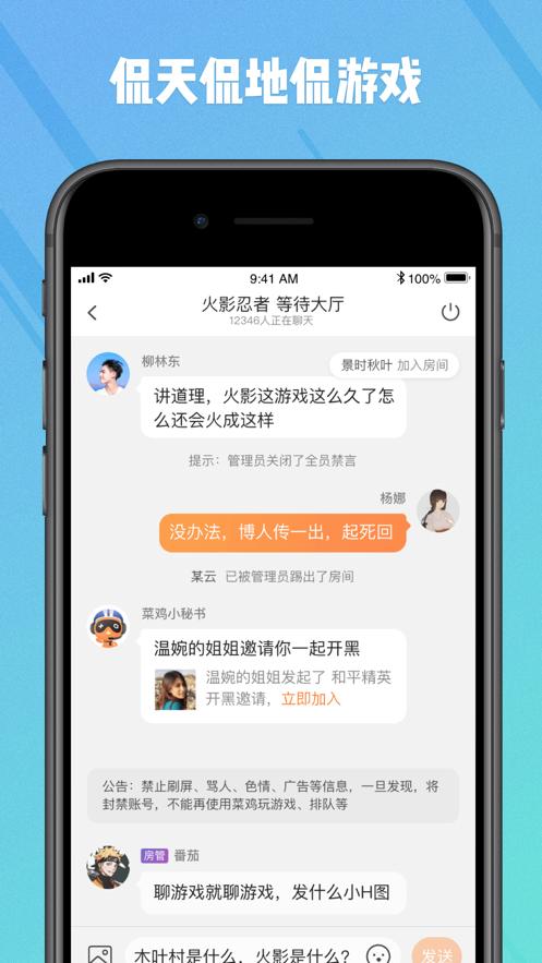 菜鸡软件app官方下载图2: