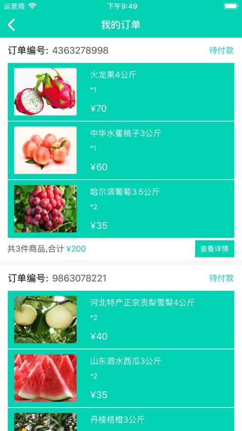 真新鲜果园app官方软件下载图2: