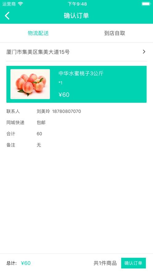 真新鲜果园app官方软件下载图1: